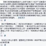 讓中國網友重新看見世界 民進黨:這是好事情
