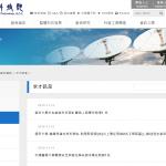 科技部網站幫中國大學招人才 綠委批太荒唐