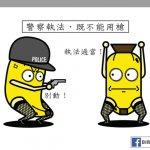 【Dirty Banana心裡話】警察只要執法就過當?
