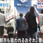 擔憂明年G7會議遇襲 日本警察廳強化防恐措施