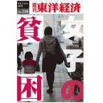 貧窮日本》當育兒與低收入成為無形的牆 在經濟逆境中掙扎的日本女性