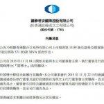 國泰君安國際宣佈董事會主席閻峰失聯