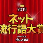 誰是「壁咚」接班人?日本2015年「新語‧流行語大賞」入選作品公開