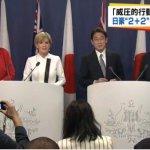 日澳2加2部長會談》反對中國持續海上擴張 加強兩國軍事合作
