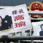 觀點:中國特色夢中的高瑜案——密令與法官