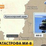 俄國又摔一架Mi-8直升機 至少15死10傷