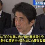 日本TPP政策大綱》打造全球貿易投資中心 減緩TPP對農業衝擊