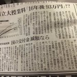 日本財務省擬逐年調降補助 國立大學學費恐一路漲不停