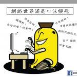 【Dirty Banana心裡話】活在虛擬世界的鍵盤英雄