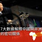 一張圖看世界》7大數據告訴你 中國與非洲有多緊密