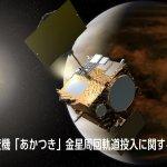 流浪太陽系4年半 日本金星探測器「拂曉號」重新進入軌道