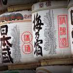 吟釀、大吟釀、純米吟釀有啥不同?讓你一次搞懂日本酒