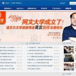 中國網路小說賣翻 推手一年變股王