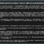 反對開放中資投資台IC產業 188專家公開連署響應