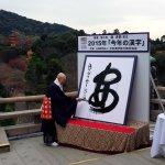 反映不安時局 日本清水寺公佈2015年度漢字:「安」