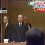 女性大法官全體反對無效 日本最高法院判定「夫妻同姓」合憲