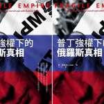 余杰專欄:我遇到了有如頂新地溝油的翻譯書