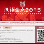 2015中國年度字、詞出爐:「廉」與「互聯網+」勝出