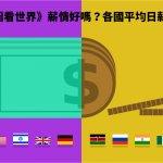 一張圖看世界》薪情好嗎?各國平均日薪比較