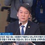 南韓最大在野黨分裂》安哲秀揮別新政治民主聯合黨 預計明年2月成立新黨
