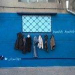 「如果你需要,可以拿走它」 伊朗行善牆為人民困苦生活帶來一絲暖意