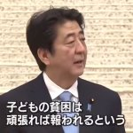 貧窮日本》日本貧窮問題嚴峻 安倍政府拿出了什麼對策?