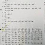 邱毅否認曾向蔡英文「當庭道歉」 慘遭民進黨公布錄音打臉