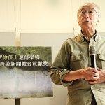 「見證現代新聞史」 資深傳播大師徐佳士95歲過世