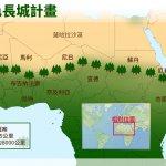 「種出世界奇觀」 非洲多國聯手種植「綠色長城」攔阻沙漠漫延