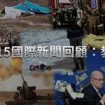 《風傳媒》2015年十大國際新聞回顧:《血淚教訓篇》