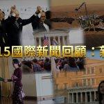 《風傳媒》2015年十大國際新聞回顧:《開創新局篇》