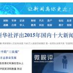 新華社選出2015十大中國新聞 馬習會、天津大爆炸、全面兩孩、人民幣入籃上榜