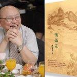 台灣文學金典獎得主揭曉 ,《傀儡花》譜寫族群融合陣痛奪冠