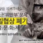 6成南韓民眾反對慰安婦協議 在野黨痛批日本政府:不知羞恥