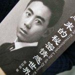 香港新書:中共開國元勳周恩來是同性戀