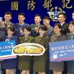 宣傳募兵,國防部推莒光教學主播群2016形象月曆