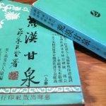 賴慈芸專欄:老蔣棺材中的《荒漠甘泉》,跟市面上賣的不一樣