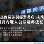 書店股東疑遭中國公安「跨境抓人」香港支聯會:中國的「新白色恐怖」
