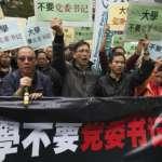 香港團體抗議李國章出任港大校委會主席