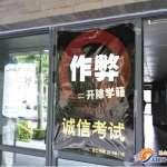 中國考生作弊新招》頭皮植入接收器 利用身體晃動接受訊息