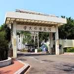 清華大學搶親失敗!陽明大學決議優先和交通大學議約合校