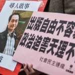 香港革新論》中國因素與香港媒體芬蘭化