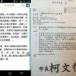 《自由時報》記者性騷擾李艷秋案 台北市性騷擾防治委員會裁決成立