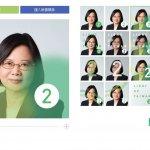 2016大選倒數計時,蔡英文團隊推出臉書換頭貼活動