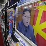 金正恩33歲生日前夕 北韓宣佈成功進行氫彈試爆