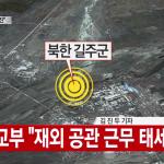 北韓發生超淺層地震 日韓氣象廳:應該是核試爆