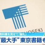 日本出版界醜聞》教科書龍頭「東京書籍」也淪陷 涉案書籍市佔率居首位