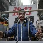 香港革新論》活在威權體制下的香港 ─從兩份國際報告談起