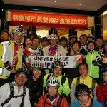 柯文哲單車挑戰雙城達陣!20小時內縱貫台灣南北