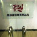 中國維權律師抓捕:鋒銳事務所多人涉「顛覆」被捕